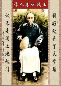 王凤仪先生